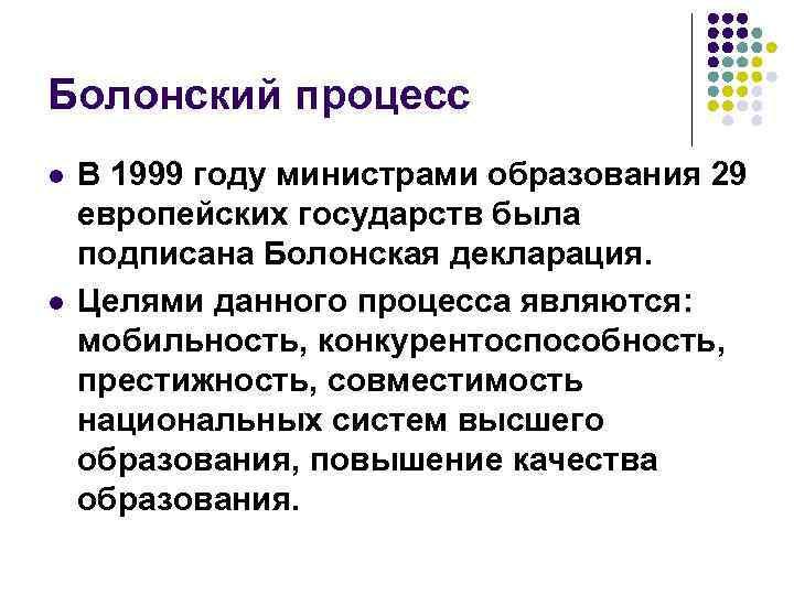 хорошо работает болонский процесс в россии презентация обшивка