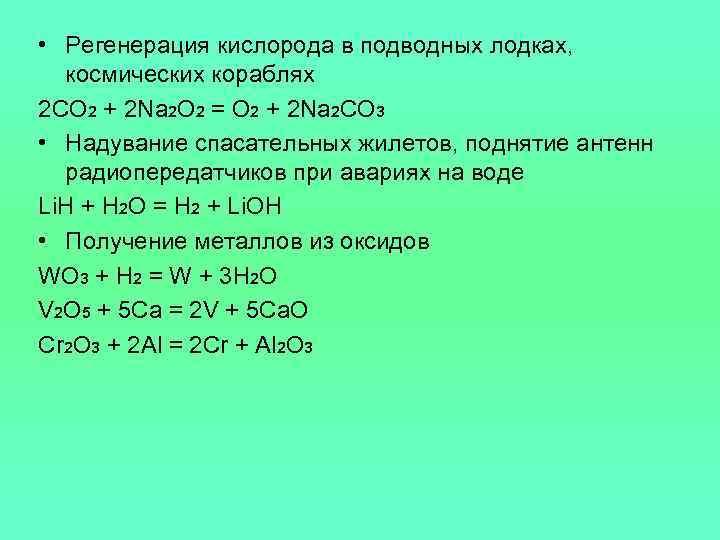 • Регенерация кислорода в подводных лодках,  космических кораблях 2 CO 2 +