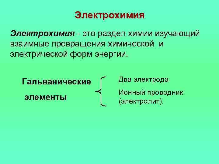 Электрохимия - это раздел химии изучающий взаимные превращения химической и электрической