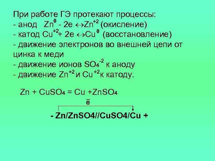 При работе ГЭ протекают процессы:  0 - анод Zn - 2 e Zn+2
