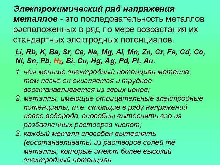 Электрохимический ряд напряжения металлов - это последовательность металлов расположенных в ряд по мере возрастания