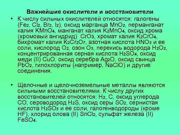 Важнейшие окислители и восстановители • К числу сильных окислителей относятся: галогены  (Fe