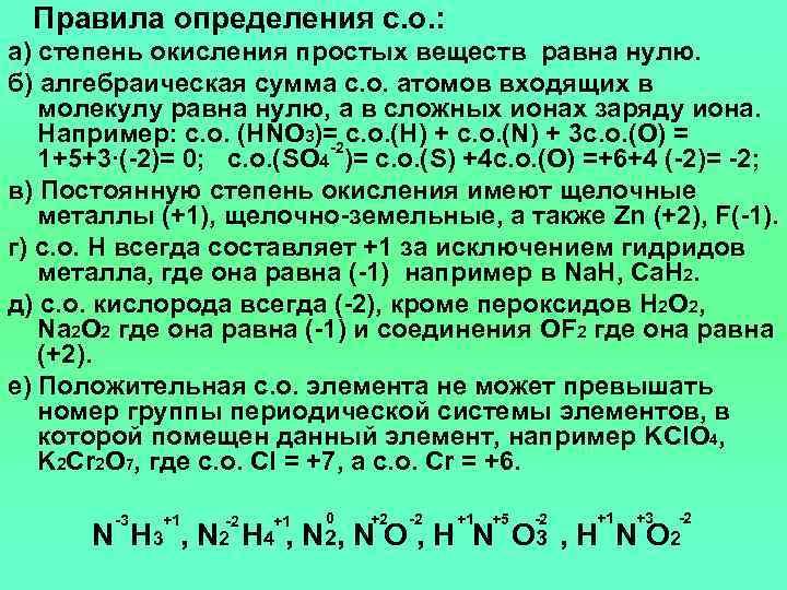 Правила определения с. о. : а) степень окисления простых веществ равна нулю. б)
