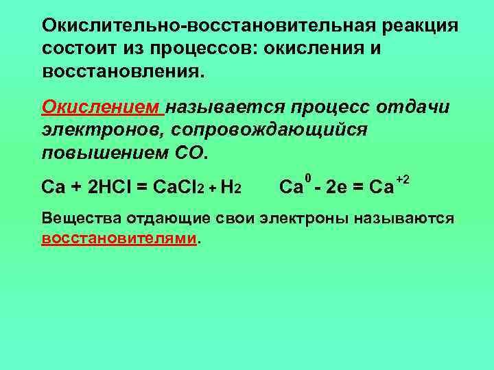 Окислительно-восстановительная реакция состоит из процессов: окисления и восстановления. Окислением называется процесс отдачи электронов, сопровождающийся
