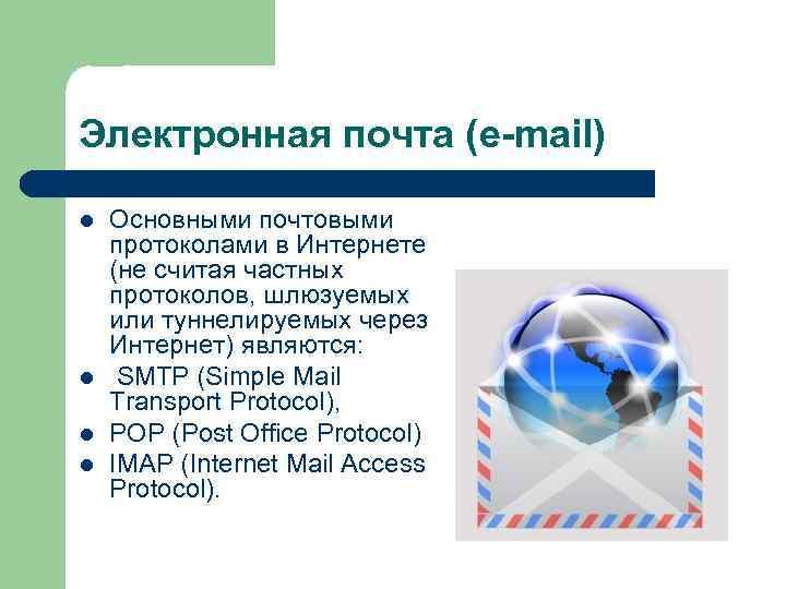 Электронная почта (e-mail) l  Основными почтовыми протоколами в Интернете (не считая частных протоколов,
