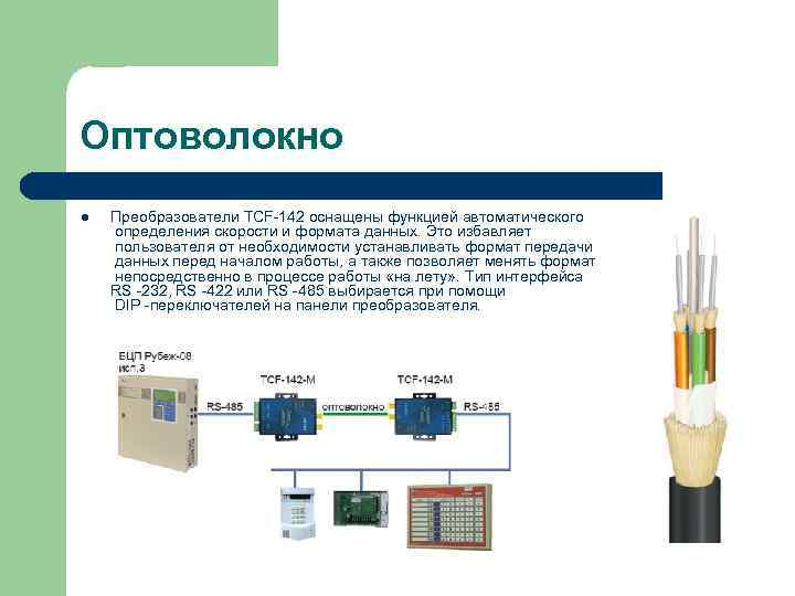 Оптоволокно l  Преобразователи TCF-142 оснащены функцией автоматического определения скорости и формата данных. Это