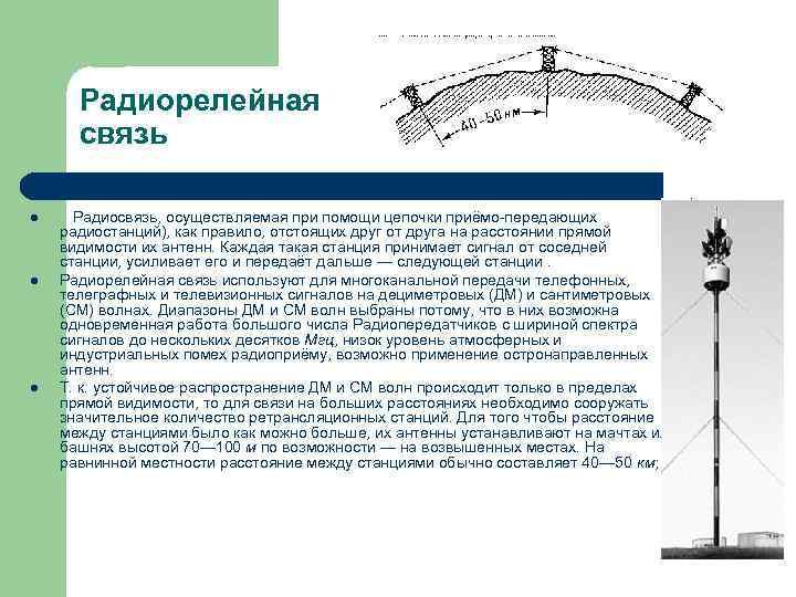 Радиорелейная  связь l Радиосвязь, осуществляемая при помощи цепочки приёмо-передающих радиостанций), как правило,