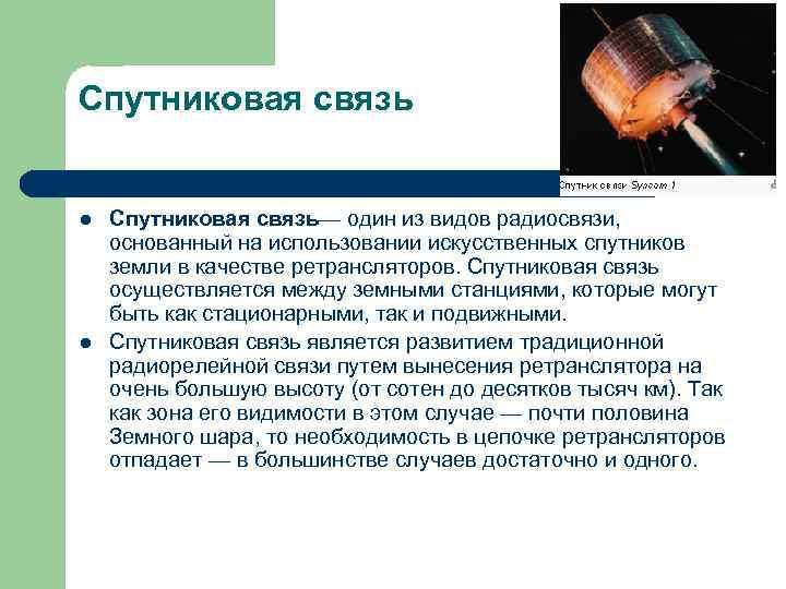 Спутниковая связь  l  Спутниковая связь— один из видов радиосвязи,  основанный на