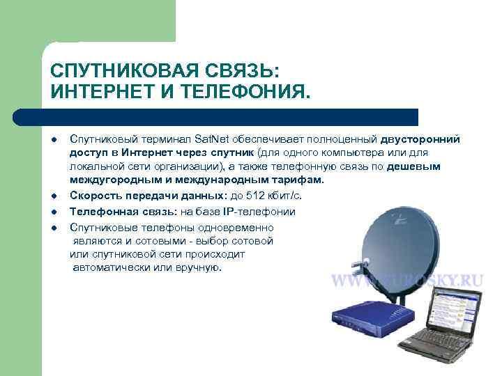 СПУТНИКОВАЯ СВЯЗЬ: ИНТЕРНЕТ И ТЕЛЕФОНИЯ.  l  Спутниковый терминал Sat. Net обеспечивает полноценный