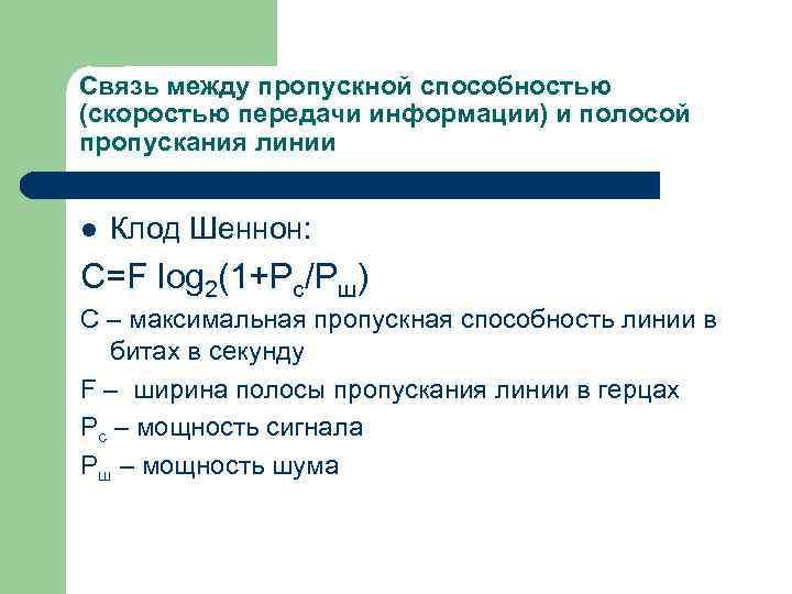 Связь между пропускной способностью (скоростью передачи информации) и полосой пропускания линии  l