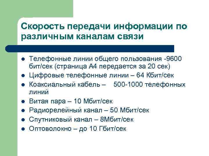 Скорость передачи информации по различным каналам связи l  Телефонные линии общего пользования -9600