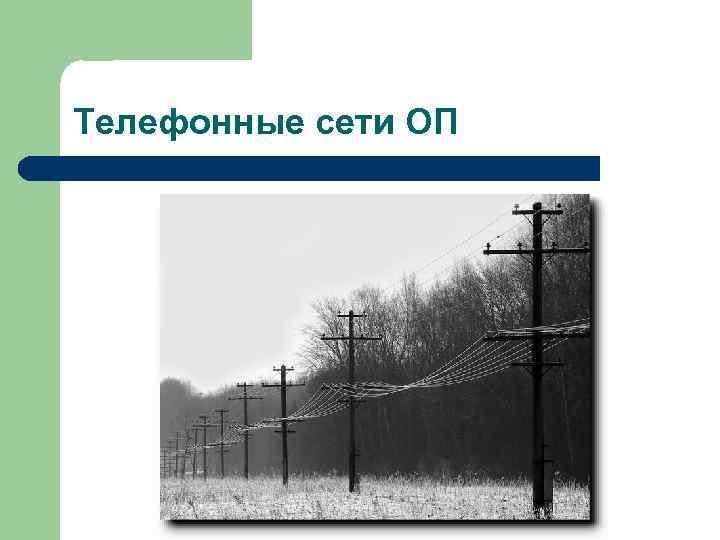 Телефонные сети ОП
