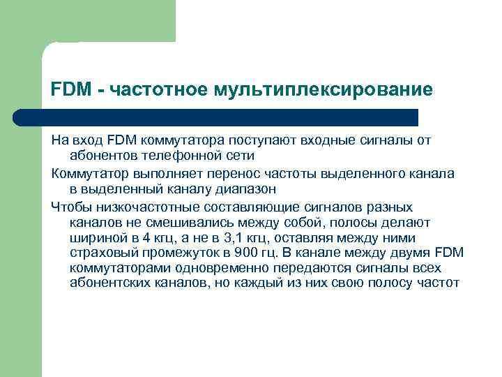 FDM - частотное мультиплексирование На вход FDM коммутатора поступают входные сигналы от  абонентов