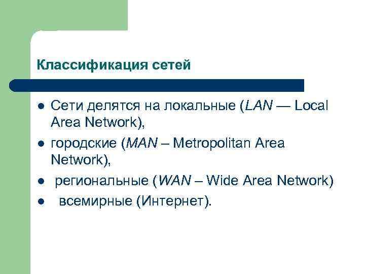 Классификация сетей l  Сети делятся на локальные (LAN — Local Area Network), l