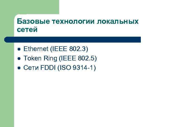 Базовые технологии локальных сетей l  Ethernet (IEEE 802. 3) l  Token Ring