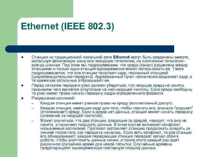 Ethernet (IEEE 802. 3)  l  Станции на традиционной локальной сети Ethernet могут