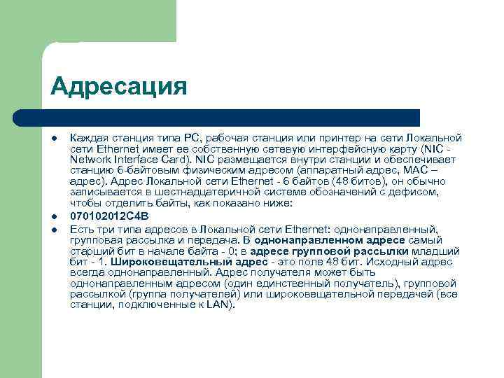 Адресация l  Каждая станция типа PC, рабочая станция или принтер на сети Локальной