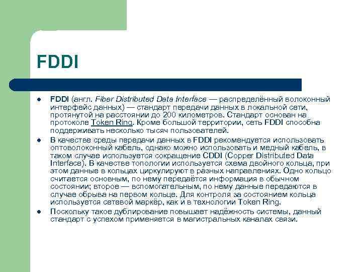 FDDI l  FDDI (англ. Fiber Distributed Data Interface — распределённый волоконный интерфейс данных)