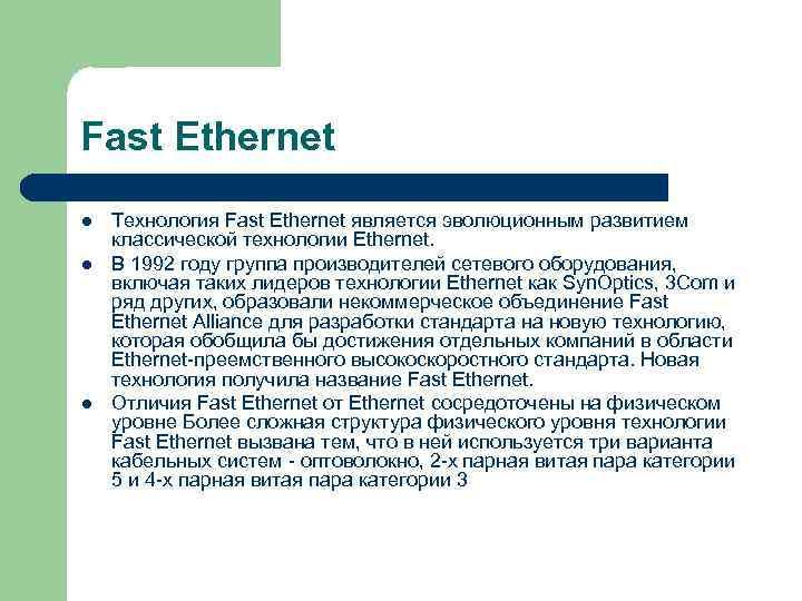 Fast Ethernet l  Технология Fast Ethernet является эволюционным развитием классической технологии Ethernet.