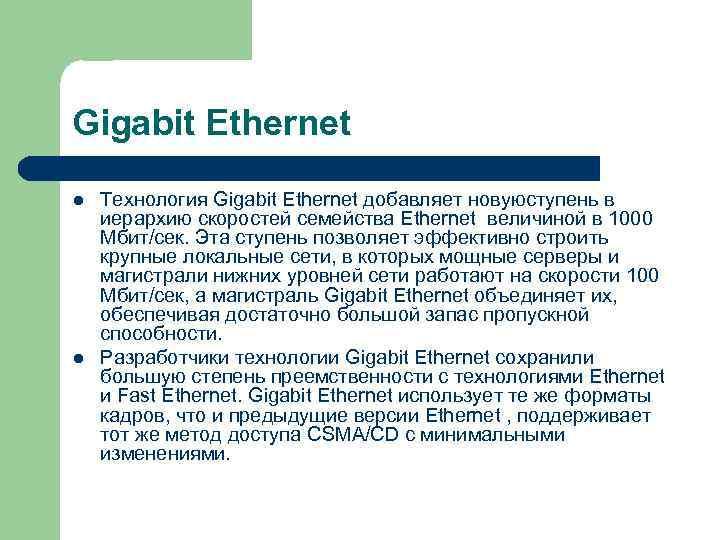 Gigabit Ethernet l  Технология Gigabit Ethernet добавляет новуюступень в иерархию скоростей семейства Ethernet