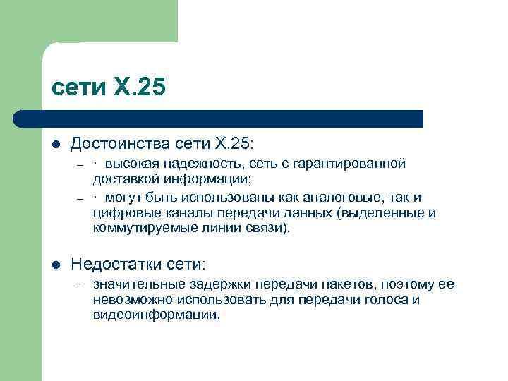 сети Х. 25 l  Достоинства сети Х. 25: –  · высокая надежность,