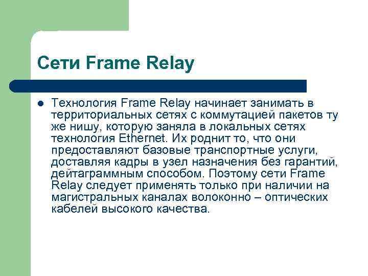 Сети Frame Relay l  Технология Frame Relay начинает занимать в территориальных сетях с