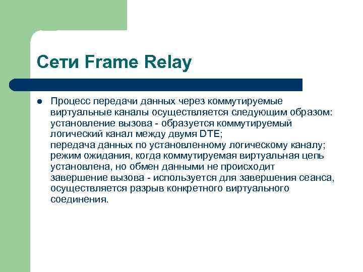 Сети Frame Relay l  Процесс передачи данных через коммутируемые виртуальные каналы осуществляется следующим