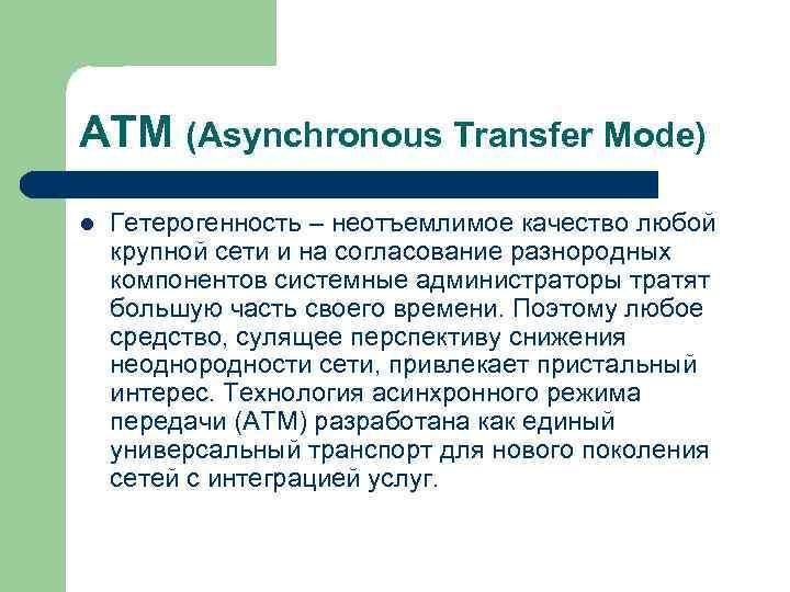 ATM (Asynchronous Transfer Mode) l  Гетерогенность – неотъемлимое качество любой крупной сети и