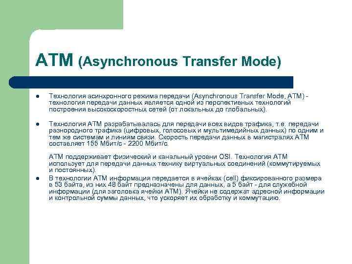 ATM (Asynchronous Transfer Mode) l  Технология асинхронного режима передачи (Asynchronous Transfer Mode, ATM)