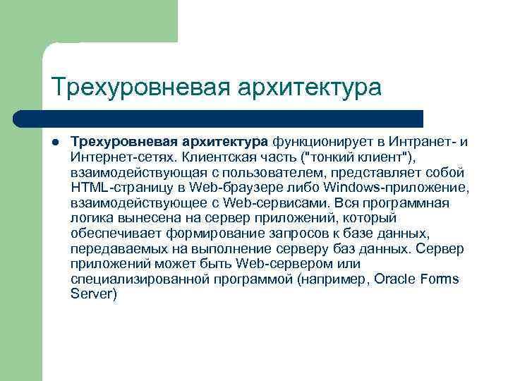 Трехуровневая архитектура l  Трехуровневая архитектура функционирует в Интранет- и Интернет-сетях. Клиентская часть (