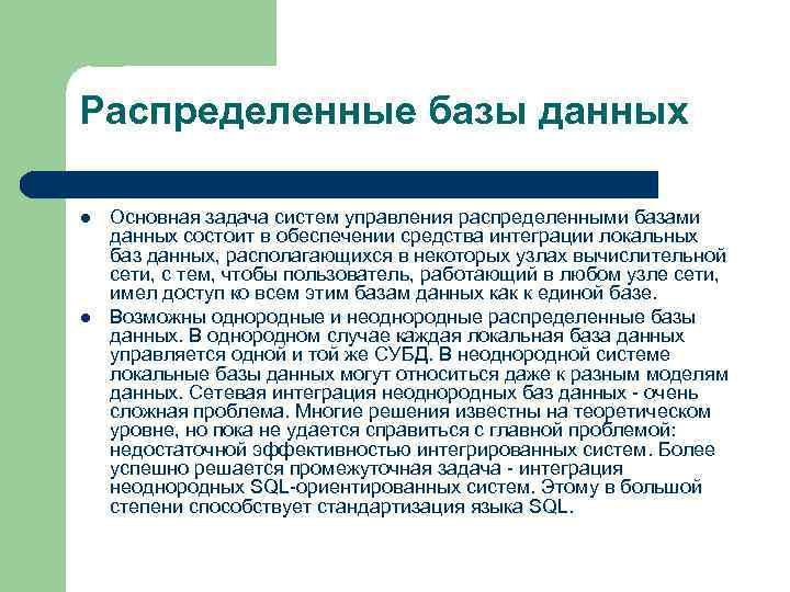Распределенные базы данных l  Основная задача систем управления распределенными базами данных состоит в