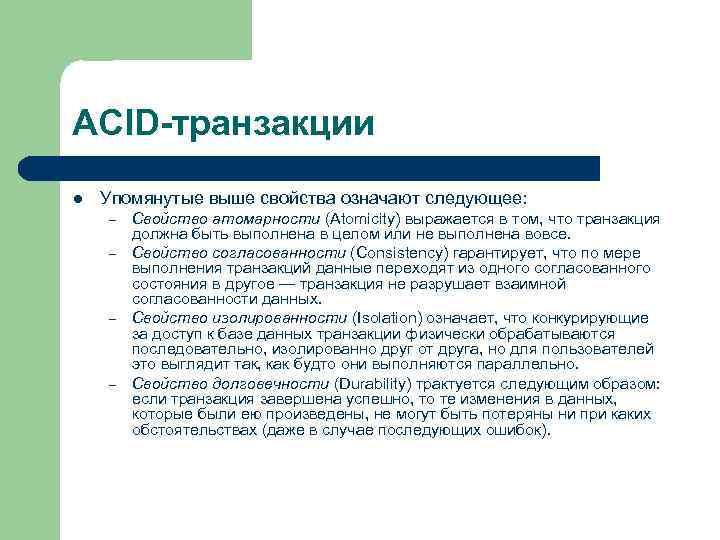 ACID-транзакции l  Упомянутые выше свойства означают следующее: –  Свойство атомарности (Atomicity) выражается
