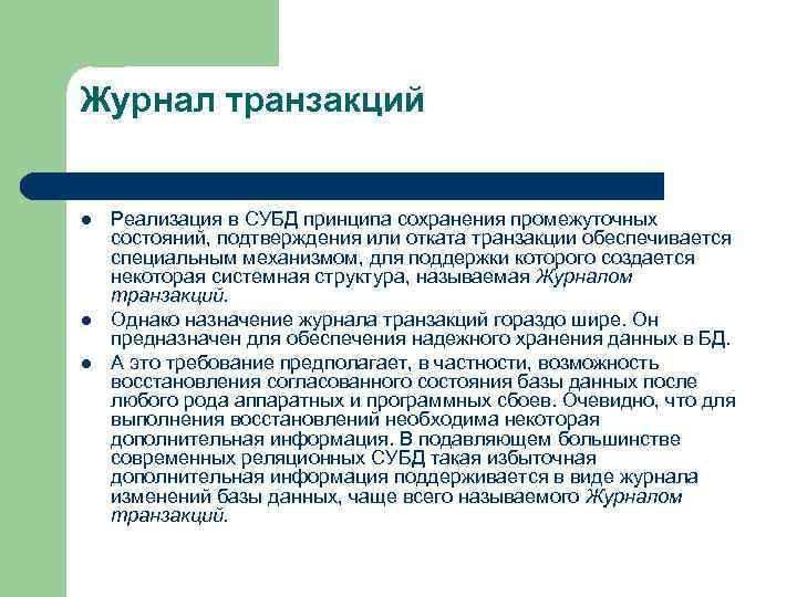 Журнал транзакций  l  Реализация в СУБД принципа сохранения промежуточных состояний, подтверждения или
