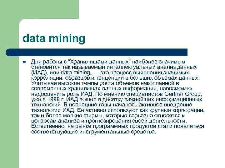 data mining l  Для работы с