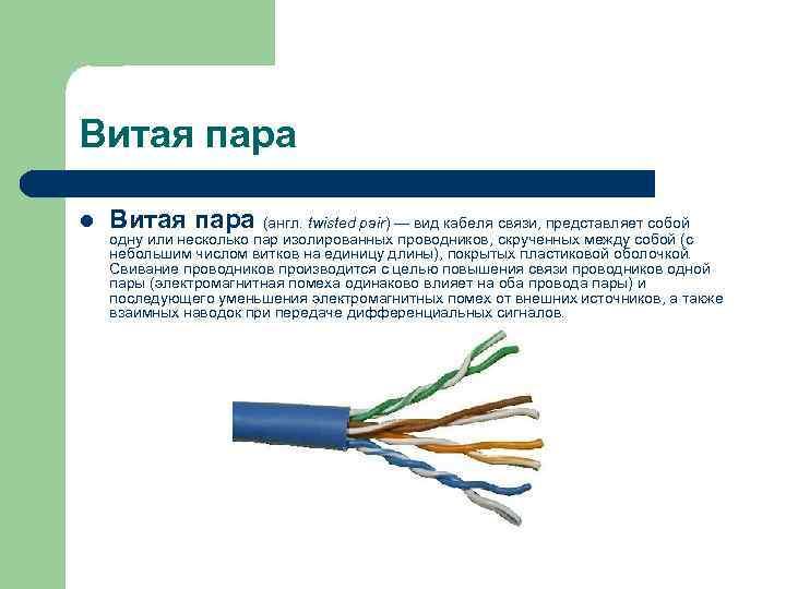 Витая пара l  Витая пара (англ. twisted pair) — вид кабеля связи, представляет