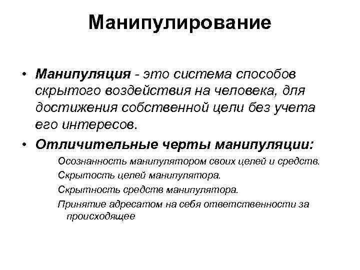 Манипуляция на выборах при демократии по фильму «Плутовство»