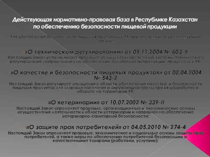 Действующая нормативно-правовая база в Республике Казахстан   по обеспечению безопасности пищевой продукции
