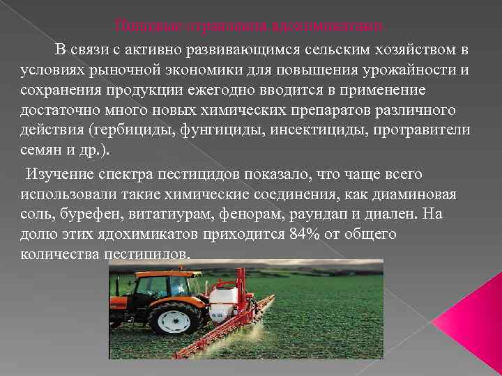 Пищевые отравления ядохимикатами В связи с активно развивающимся сельским хозяйством в