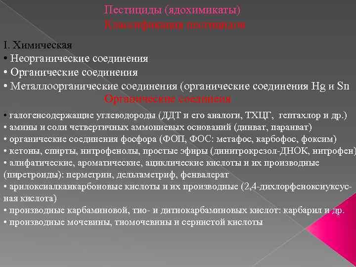 Пестициды (ядохимикаты)     Классификация пестицидов I.