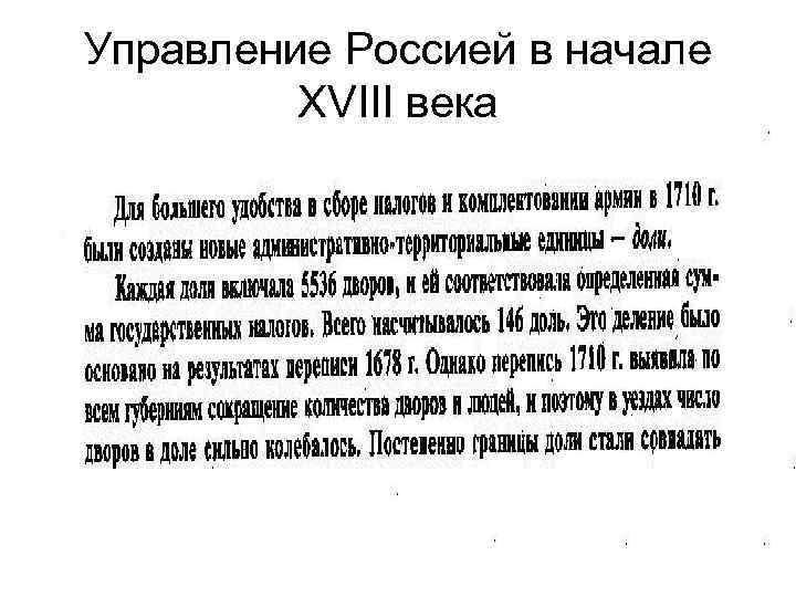 Управление Россией в начале   XVIII века
