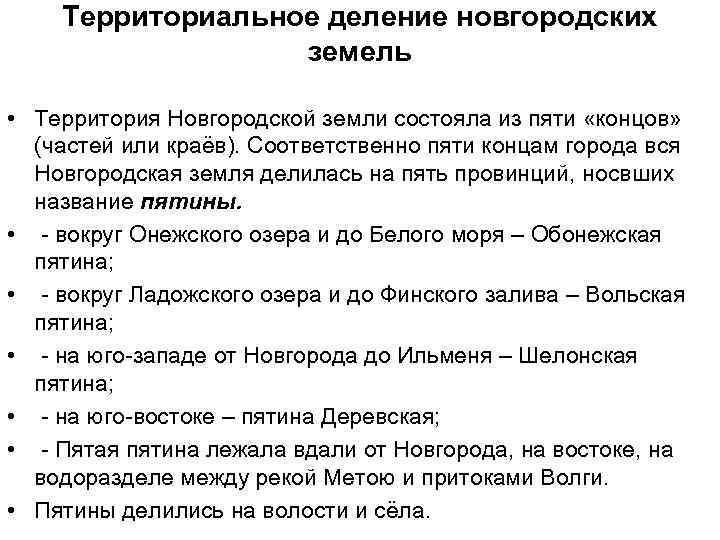 Территориальное деление новгородских    земель  • Территория Новгородской земли