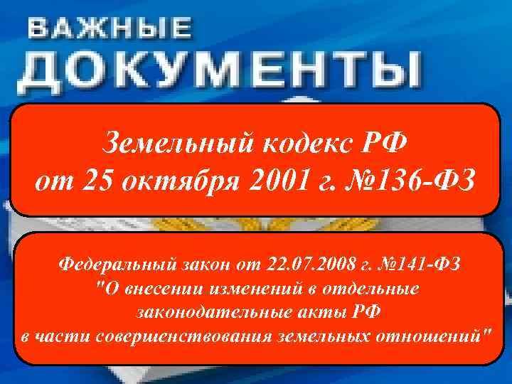 Земельный кодекс РФ от 25 октября 2001 г. № 136 -ФЗ Федеральный закон