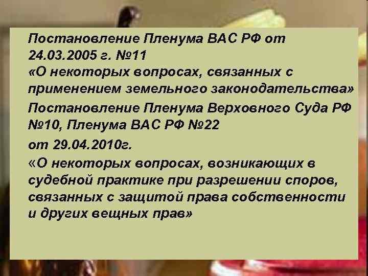 l  Постановление Пленума ВАС РФ от 24. 03. 2005 г. № 11 «О