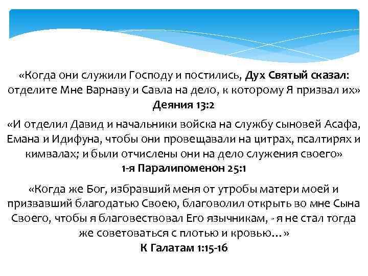 «Когда они служили Господу и постились, Дух Святый сказал: отделите Мне Варнаву
