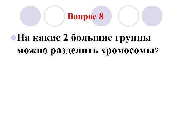 Вопрос 8 l. На  какие 2 большие группы можно разделить