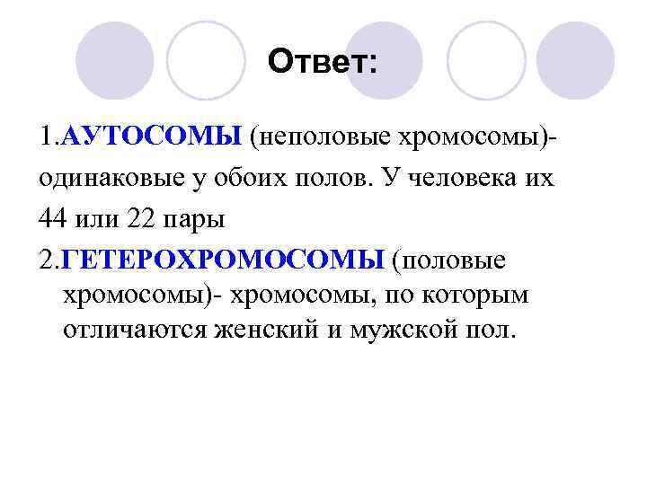 Ответ:  1. АУТОСОМЫ (неполовые хромосомы)- одинаковые у обоих полов. У