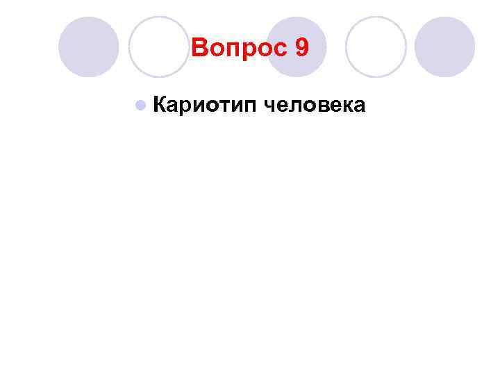 Вопрос 9 l Кариотип  человека