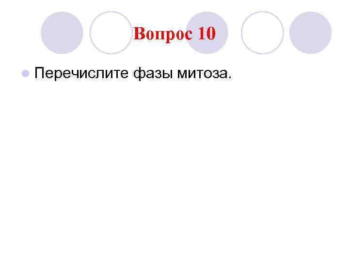Вопрос 10 l Перечислите  фазы митоза.