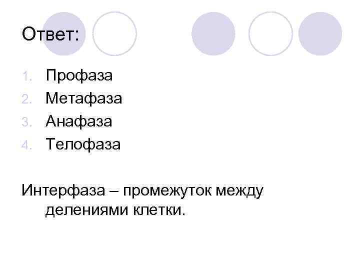 Ответ:  1. Профаза 2. Метафаза 3. Анафаза 4. Телофаза  Интерфаза – промежуток