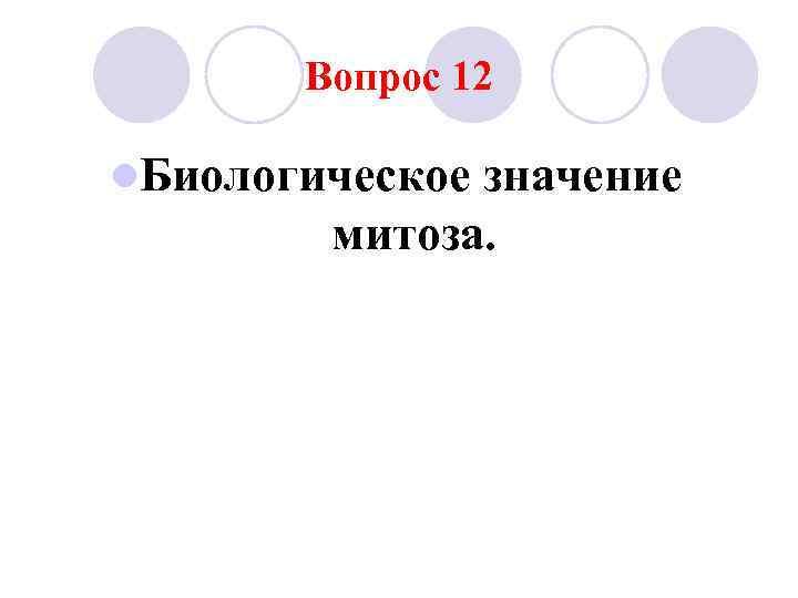 Вопрос 12 l. Биологическоезначение   митоза.